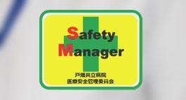 pt_safety_logo.jpg