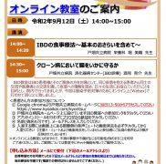 第9回IBD教室開催のご案内(オンライン)