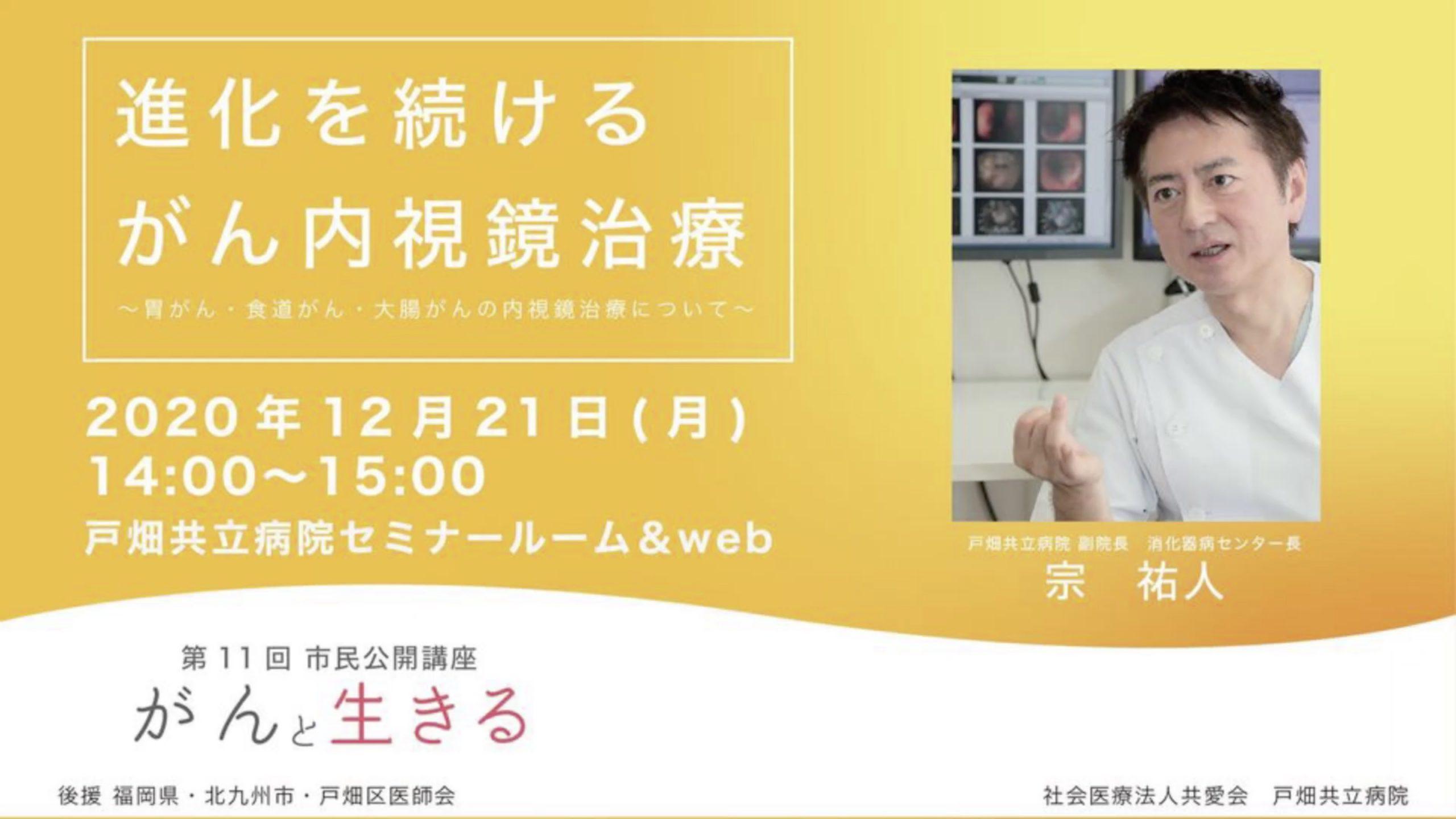 第11回市民公開講座「進化を続けるがん内視鏡治療」を公開いたしました
