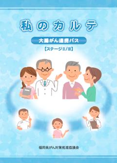 「第2回がん地域連携クリティカルパス合同説明会」開催!!