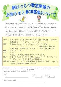 第57回日本呼吸器学会学術講演会にて、戸畑共立病院の長神康雄医師らによる『高齢者肺炎の嚥下機能を簡単に評価できるスケール開発』の発表が行われました。