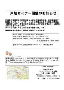 九州女子大学・九州女子短期大学の2018年度学校案内の卒業生進路のページに卒業生代表として掲載されました