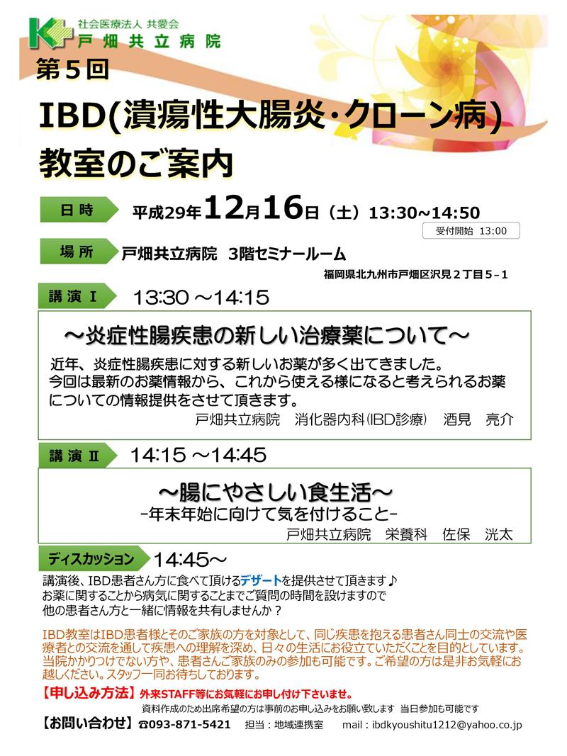 第5回 IBD(潰瘍性大腸炎・クローン病)教室を開催いたします