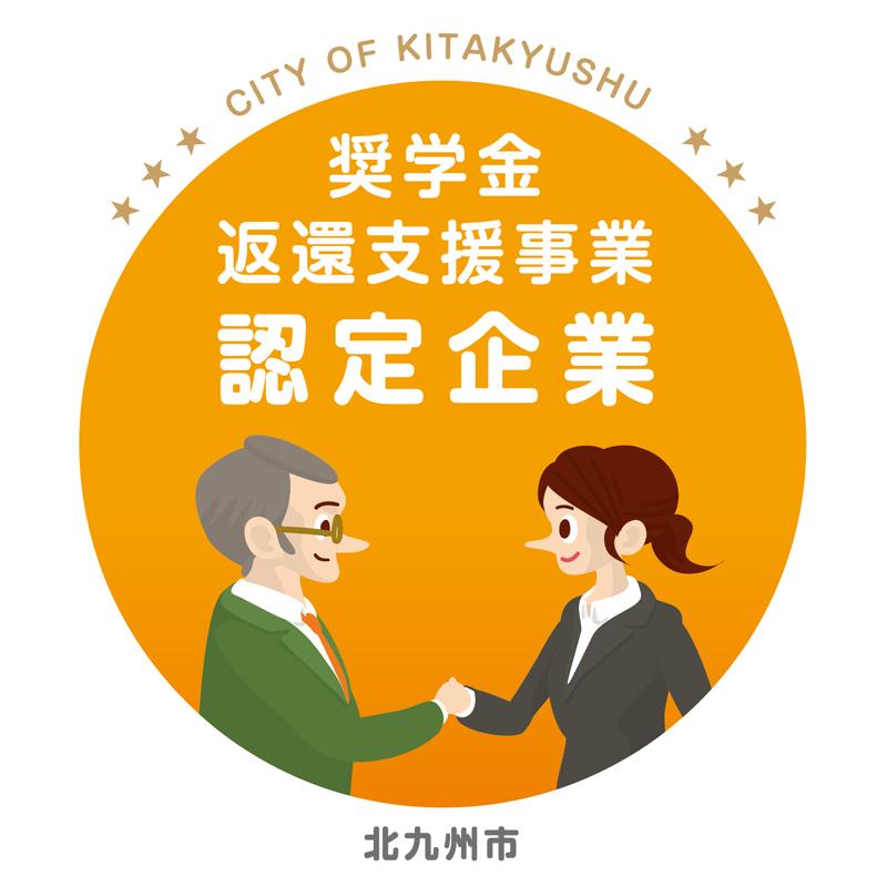 北九州市奨学金返還事業対象企業に認定