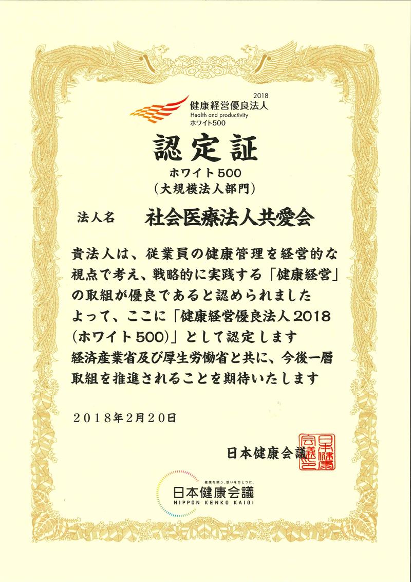 健康経営優良法人2018「ホワイト500(大企業法人部門)」に認定されました