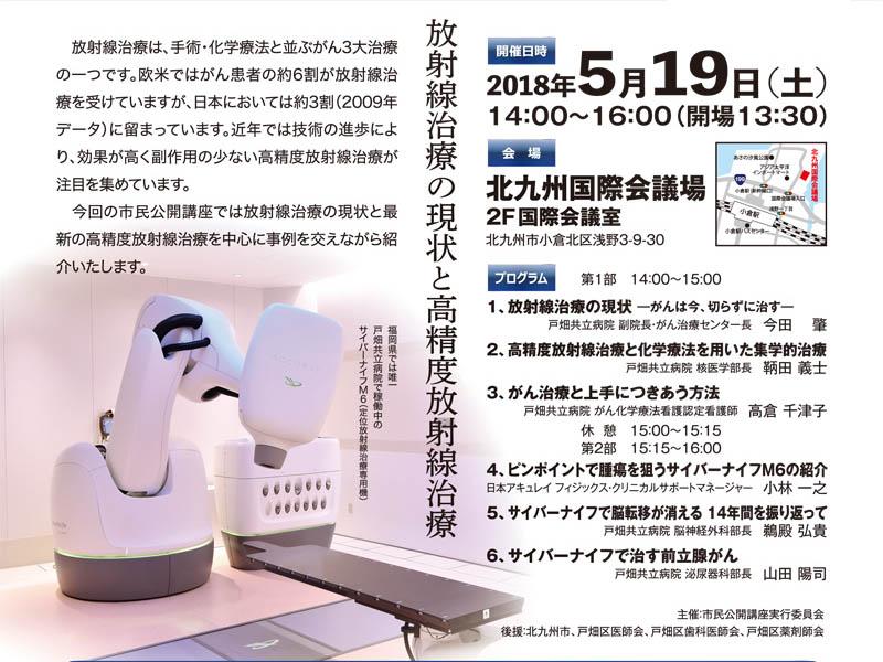 2018年5月19日(土)14時より北九州国際会議場にて市民公開講座を開催いたします