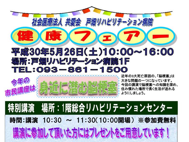 平成30年5月26日(土)戸畑リハビリテーション病院にて健康フェアを開催します