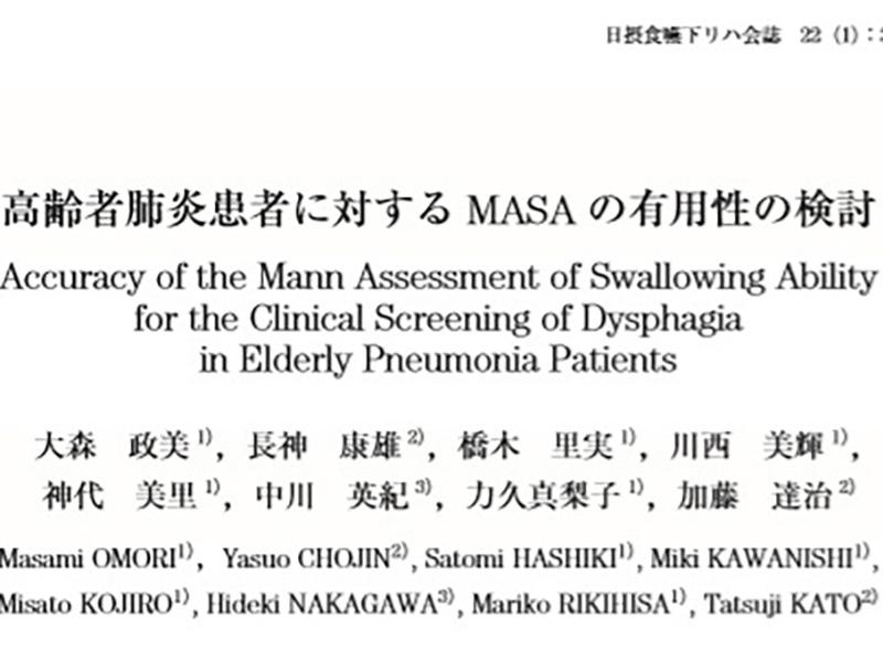 日本摂食嚥下リハビリテーション学会雑誌22巻1号に論文が掲載されました