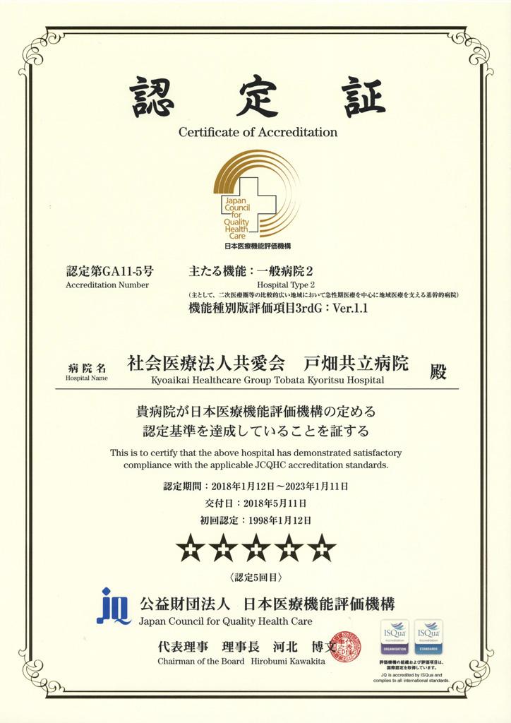 病院機能評価3rdG:Ver.1.1に認定されました