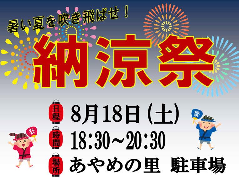 8月18日土曜日にあやめの里にて納涼祭を行います