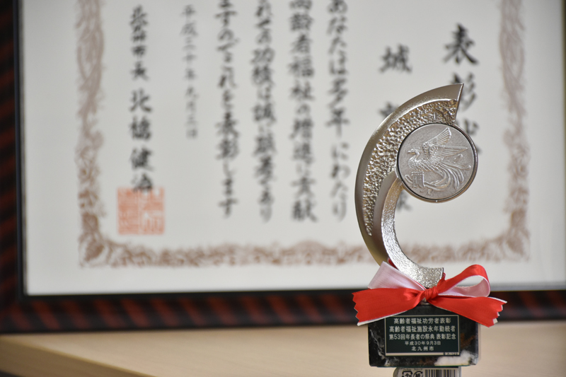 ケアハウスあやめ施設長 城敦司が北九州市より高齢者福祉功労者として表彰を受けました。