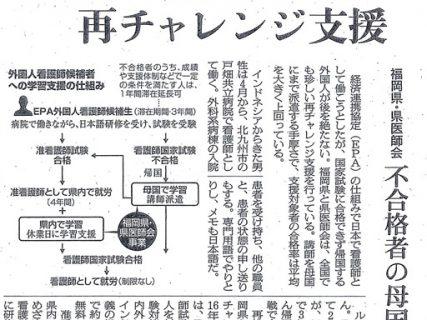 平成30年10月15日発行の朝日新聞に、戸畑共立病院の看護師 ルディ・ファフルロジが掲載されました