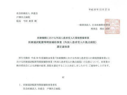 【速報】外国人患者受入れ拠点病院認定