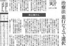 2月23日読売新聞朝刊「病院の実力 – 前立腺がん」より