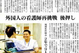 2/25の西日本新聞 朝刊にて、戸畑共立病院 看護師 ルディ・ファフルロジ が掲載されました!!