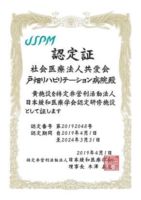 戸畑リハビリテーション病院は日本緩和医療学会認定研修施設です