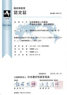 臨床検査科、ISO15189(検体検査部門)を取得!