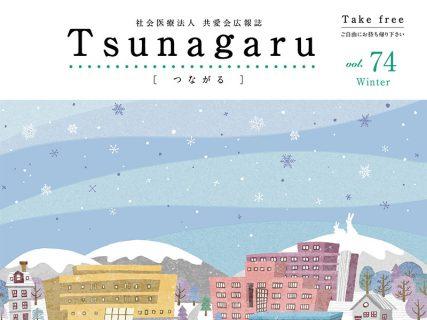 共愛会広報誌をリニューアルし、Tsunagaru vol.74として発行されました