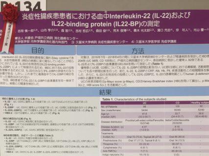 日本炎症性腸疾患学会(JSIBD)にて、当院の医師がポスター発表にて優秀ポスター賞を頂きました