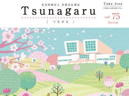 社会医療法人共愛会広報誌 Tsunagaru[つながる]vol.75が発行されました