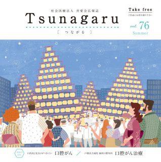 社会医療法人共愛会広報誌 Tsunagaru[つながる]vol.76が発行されました