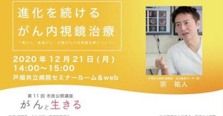 第11回市民公開講座「がんと生きる」の動画を公開
