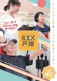 メディカルフィットネス戸畑は『メディカルフィットネスR・EX戸畑』に生まれ変わります!