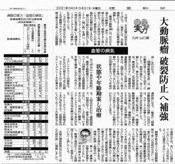 読売新聞朝刊に当院が掲載されました!