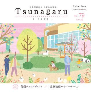 社会医療法人共愛会広報誌 Tsunagaru[つながる]vol.79が発行されました