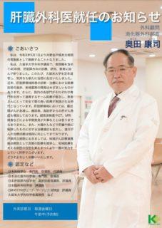 肝臓外科医就任のお知らせ