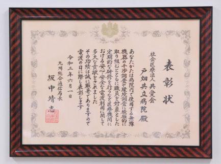 総務省 九州総合通信局より『電波の日表彰』を受賞!