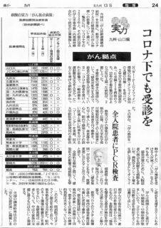 読売新聞7月28日朝刊に当院が掲載されました!