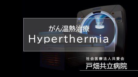 ハイパーサーミア説明動画をYouTubeで公開しました!