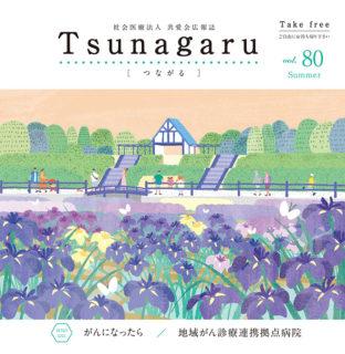 社会医療法人共愛会広報誌 Tsunagaru[つながる]vol.80が発行されました