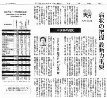 読売新聞8月25日朝刊に当院が掲載されました!