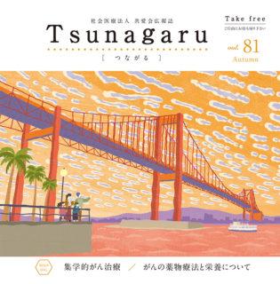 社会医療法人共愛会広報誌 Tsunagaru[つながる]vol.81が発行されました